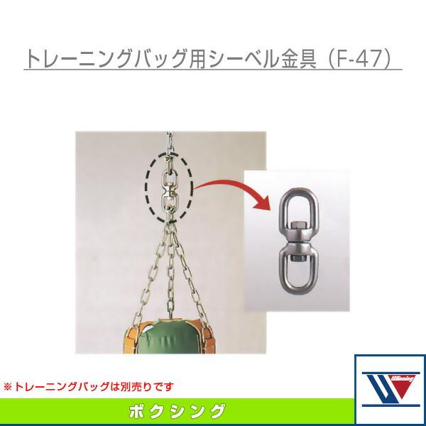 トレーニングバッグ用シーベル金具(F-47)