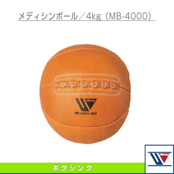 メディシンボール/4kg(MB-4000)