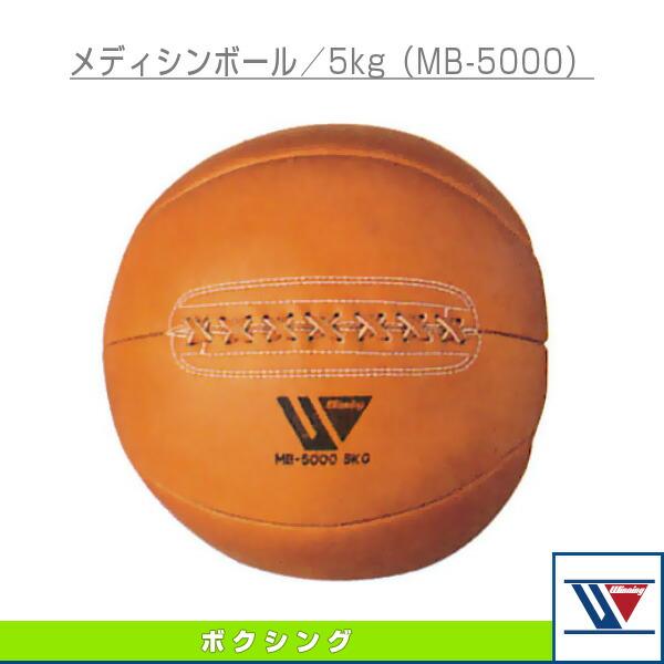 メディシンボール/5kg(MB-5000)
