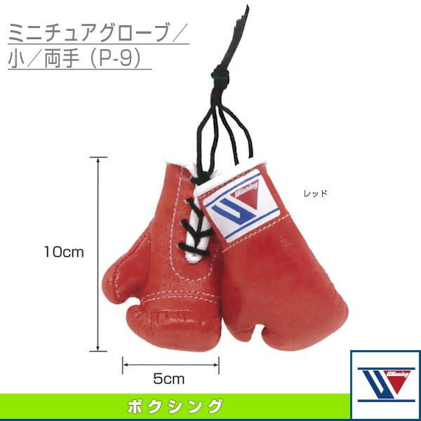 ミニチュアグローブ/小/両手(P-9)