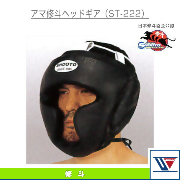 アマ修斗ヘッドギア(ST-222)