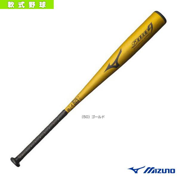 セレクトナイン/83cm/平均670g/軟式用金属製バット(1CJMR13783)