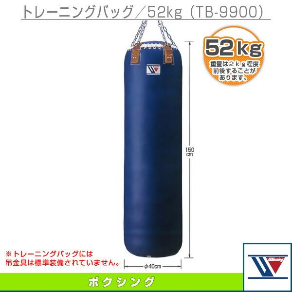 [送料別途]トレーニングバッグ】52kg(TB-9900)