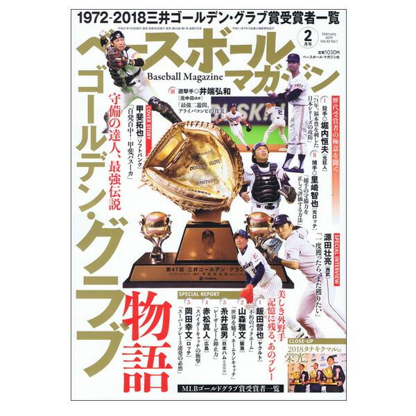 ベースボールマガジン 2019年2月号(BBM0711902)