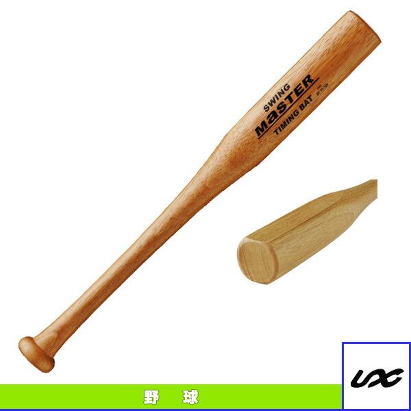 タイミングバット/54.5cm/500g/木製(BT73-79)