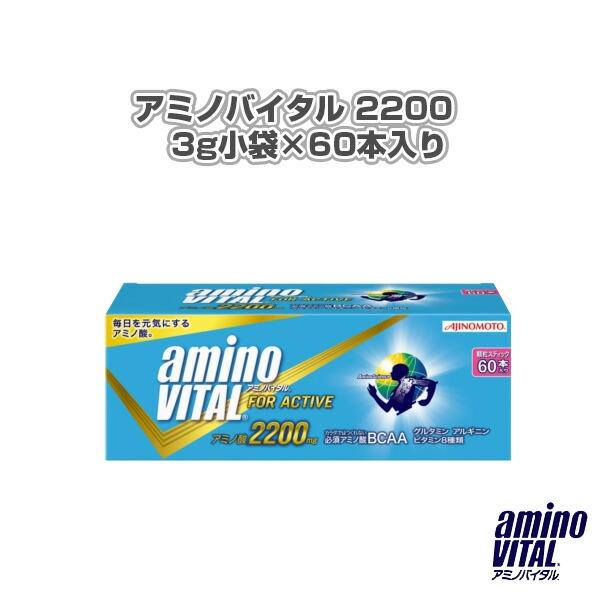 アミノバイタル 2200 3g小袋×60本入り(36JAM84300)
