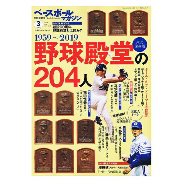 ベースボールマガジン 2019年3月号/別冊早春号(BBM0711952)