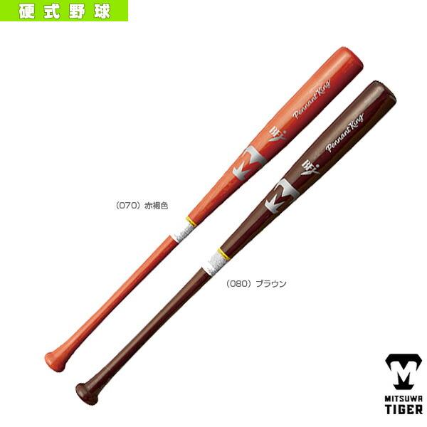 ペナントキング/一般硬式木製バット(HBPM)