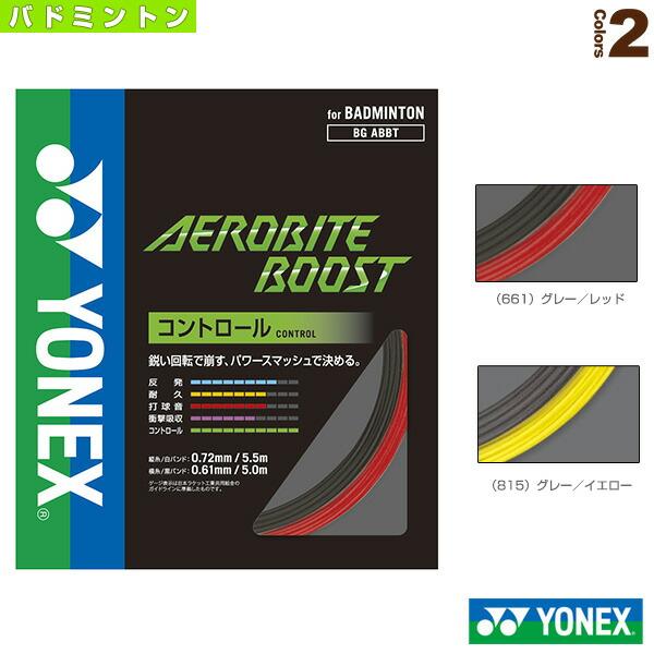 エアロバイト ブースト/AEROBITE BOOST(BGABBT)