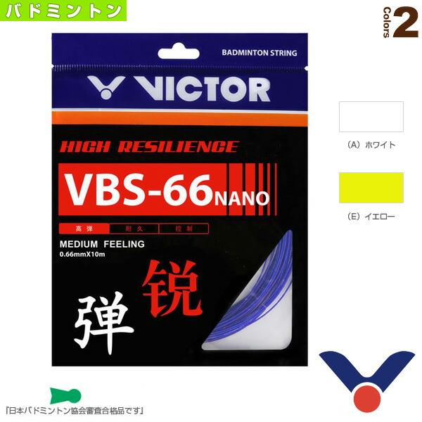 VBS-66N/オールラウンド(VBS-66N)