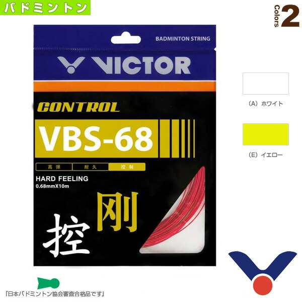 VBS-68/コントロール(VBS-68)