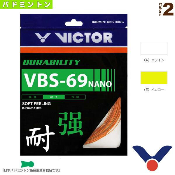 VBS-69N/耐久(VBS-69N)
