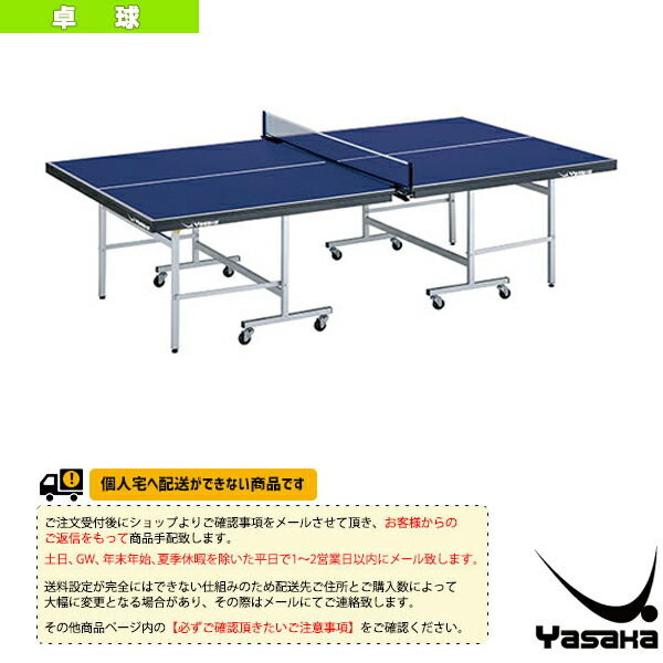 [送料別途]卓球台 SP-22AS/セパレート式/ネット・サポート付(T-2002)