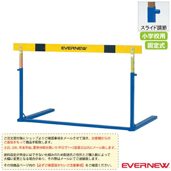 [送料別途]ハードルジュニア スーパー(EGC066)