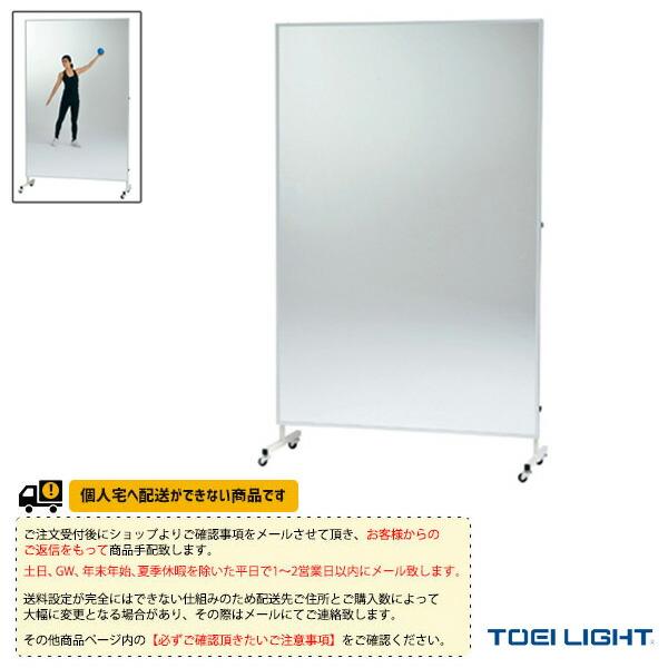 [送料別途]移動式フィルムミラー900(T-2831)