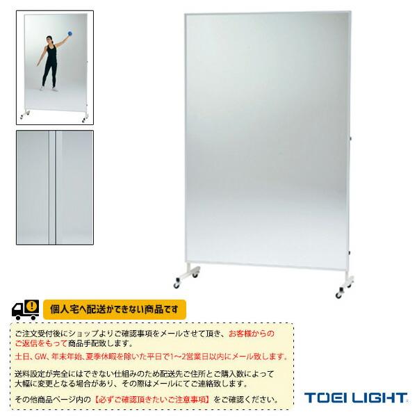 [送料別途]移動式フィルムミラー1200(T-2832)
