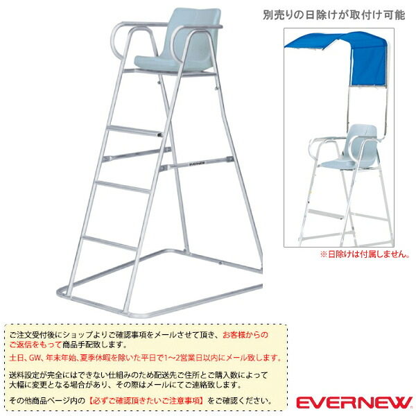 [送料別途]審判台アルミ 150S(EKD415)