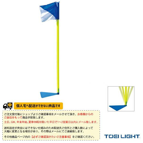 [送料別途]コーナーフラッグスタンドS6(B-3967)