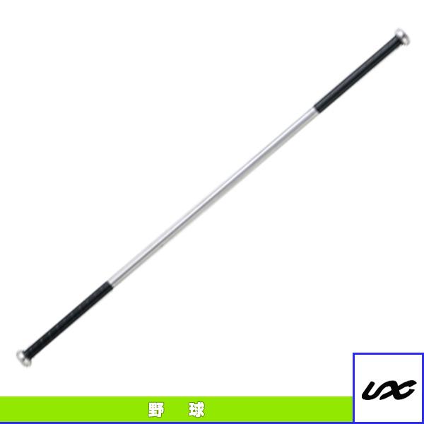 素振りトレーニングバット/2way Balance Bat/ツーウェイ バランスバット/120cm/1080g/アルミ合金(BT77-07)