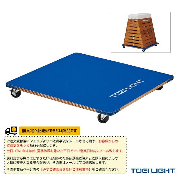 [送料別途]跳び箱運搬車90(T-1810)