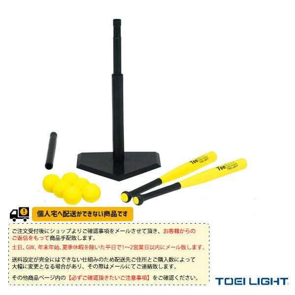 [送料別途]ティーボールセットTL17(B-2728)