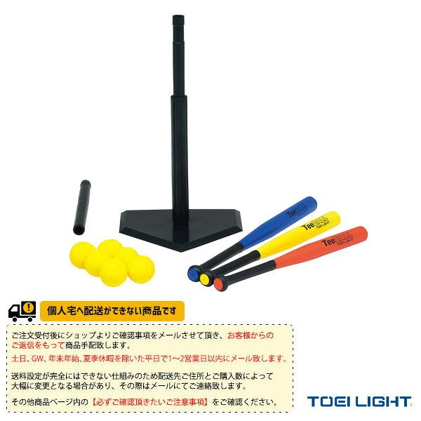 [送料別途]ティーボールセットTL18(B-2729)