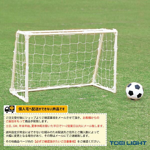 [送料別途]ミニゲームゴール80120/2台1組/ネット付(B-2749)