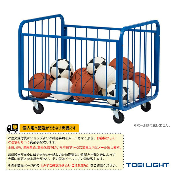 [送料別途]ボールカゴSKA80100(B-2755)
