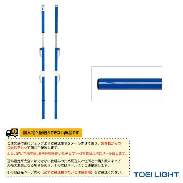 [送料別途]ソフトバレー支柱AC/2本1組(B-2763)