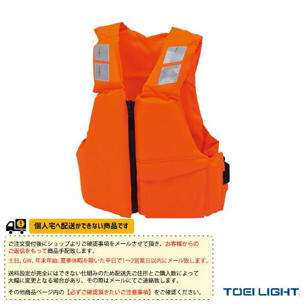 [送料別途]ライフジャケット/一般用フリーサイズ(B-2767)