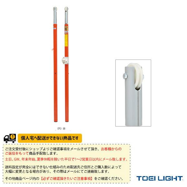 [送料別途]バレー支柱AC-R2/ギヤ式/2本1組(B-2802)