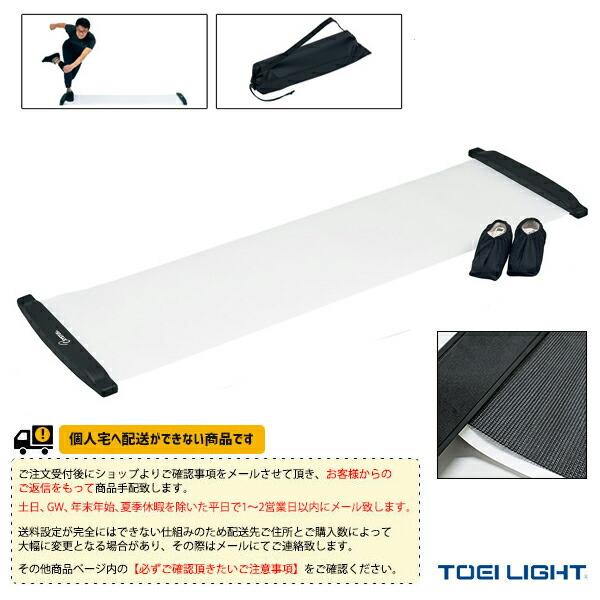 [送料別途]スライディングボード180(H-7160)