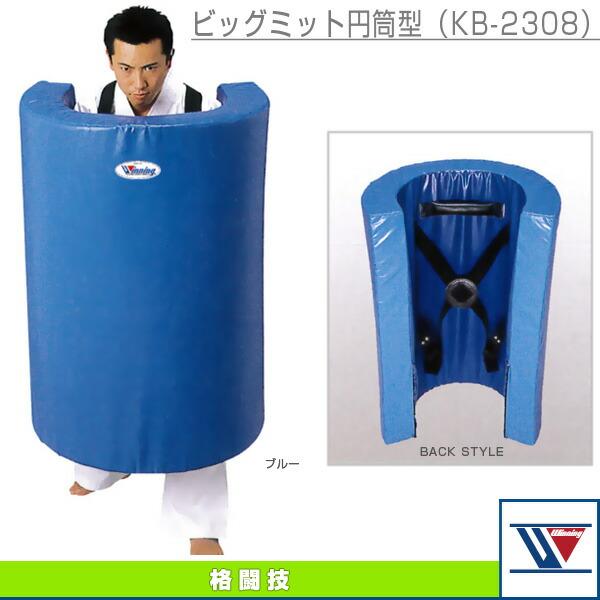 [送料別途]ビッグミット円筒型(KB-2308)