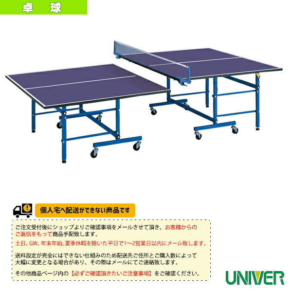 [送料別途]HL-25II 卓球台/内折セパレート式/高さ調節式(HL-252)