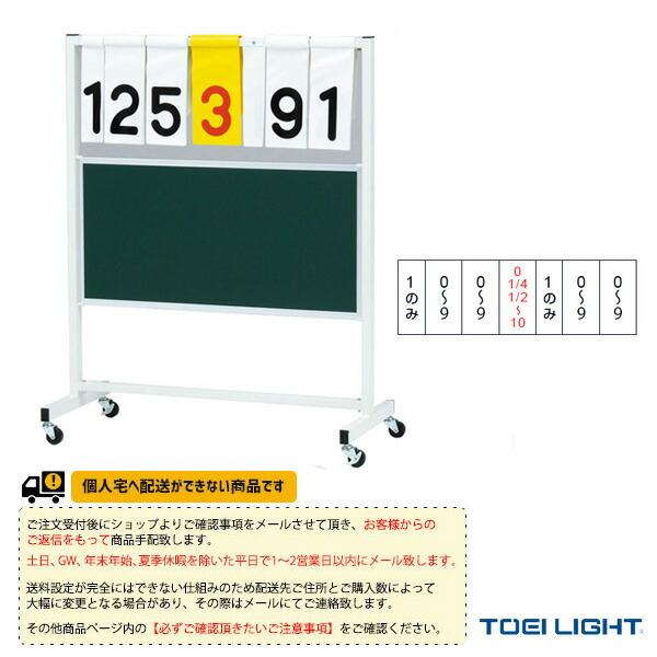[送料別途]得点板OS1(B-3991)