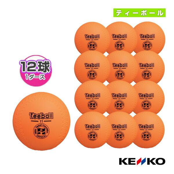 JTAケンコーティーボール/11インチ/低反発/公認品『1ダース(12球)』(JTA-KT11)