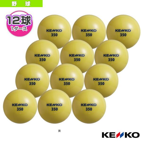 ケンコーサンドボール350/打撃専用『1ダース(12球)』(KSANDB-350)