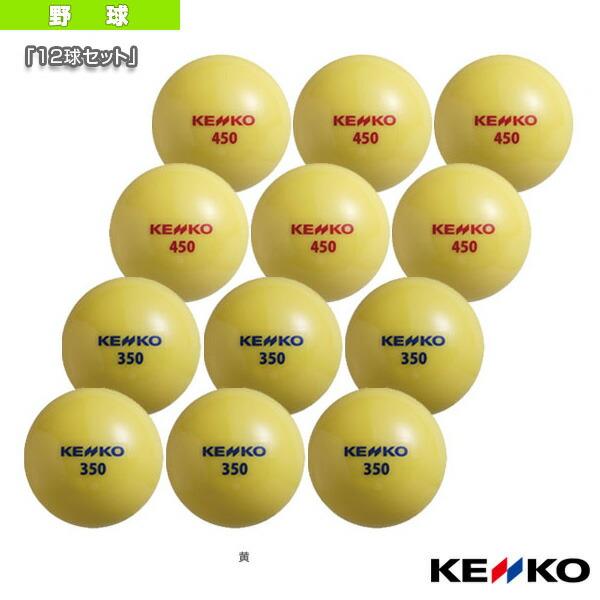 ケンコーサンドボールセット/12球セット/打撃専用(KSANDB-SET)