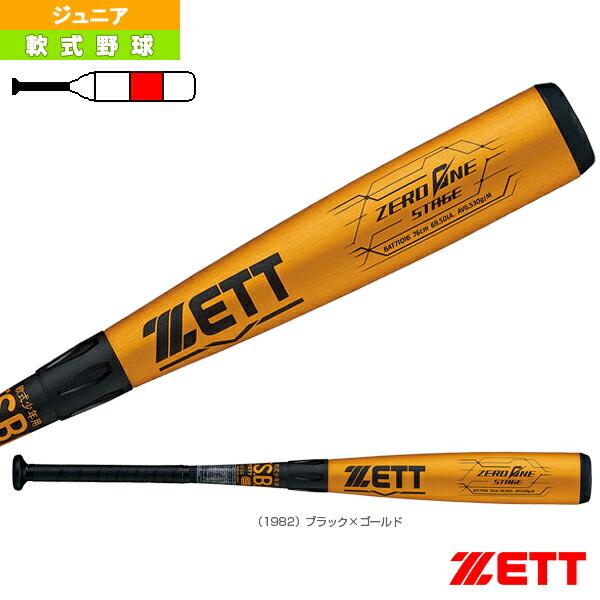 ZERO ONE STAGE/ゼロワンステージ/76cm/530g平均/少年軟式金属製バット(BAT71016)