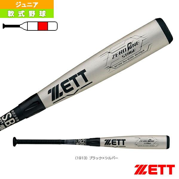 ZERO ONE STAGE/ゼロワンステージ/78cm/540g平均/少年軟式金属製バット(BAT71018)
