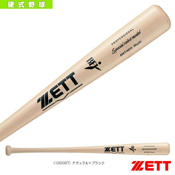 スペシャルセレクトモデル/83cm/880g平均/硬式木製バット(BWT14013)