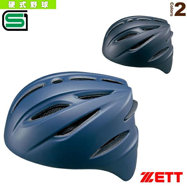 硬式捕手用ヘルメット/つや消し(BHL401)