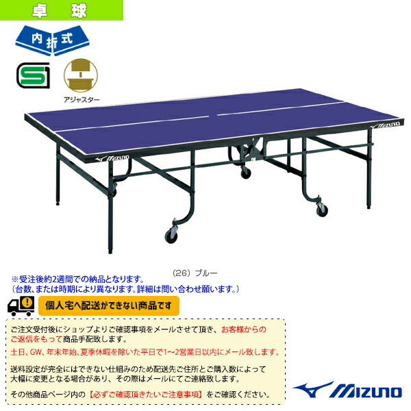 [送料別途]【受注生産】卓球台/内折式(83JLT01326)