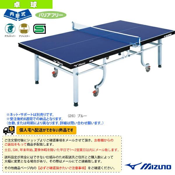 [送料お見積り]【受注生産】卓球台/内折式(83JLT90126)