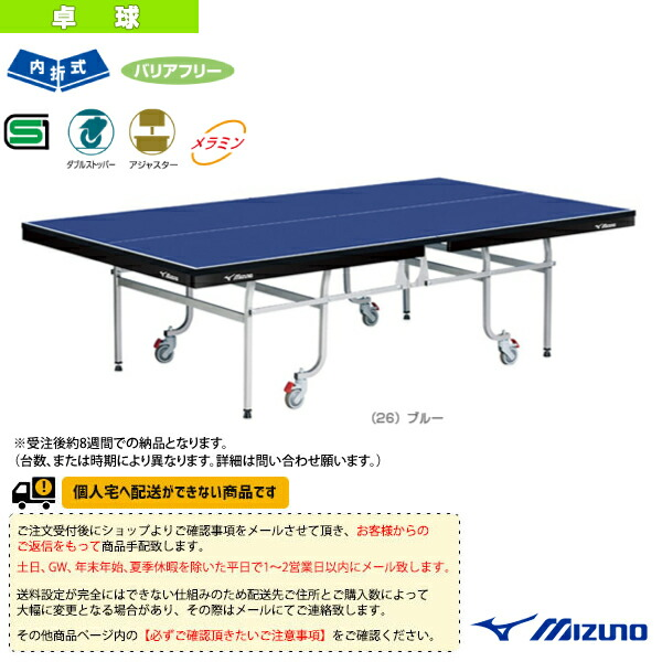 [送料お見積り]【受注生産】卓球台/内折式(83JLT91226)