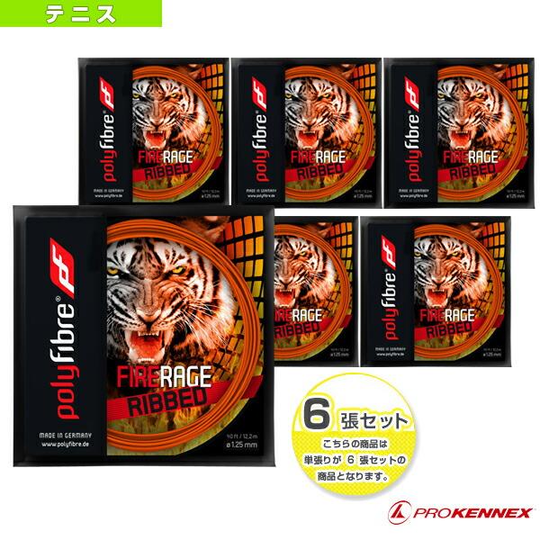 『6張単位』Fire Rage Ribbed/ファイヤー レイジ リブド/12m(PF1370)