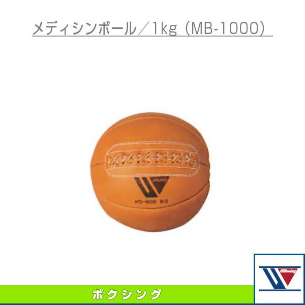 メディシンボール/1kg(MB-1000)