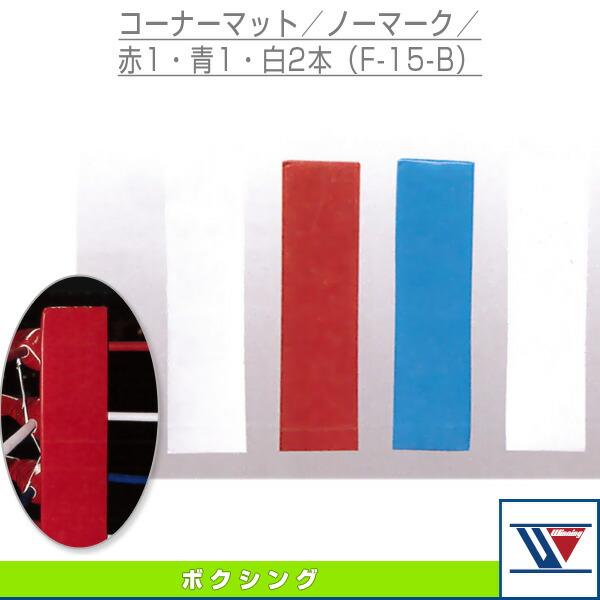 [送料お見積り]コーナーマット/ノーマーク/赤1・青1・白2本(F-15-B)