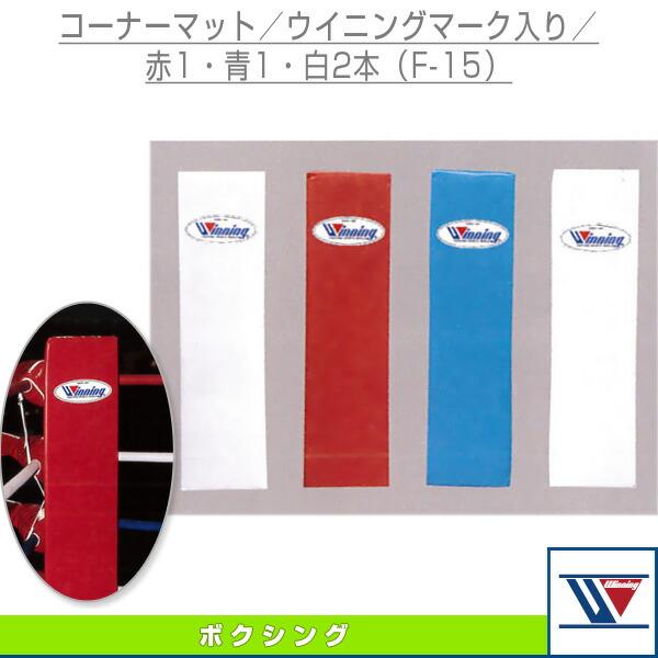 [送料お見積り]コーナーマット/ウイニングマーク入り/赤1・青1・白2本(F-15)