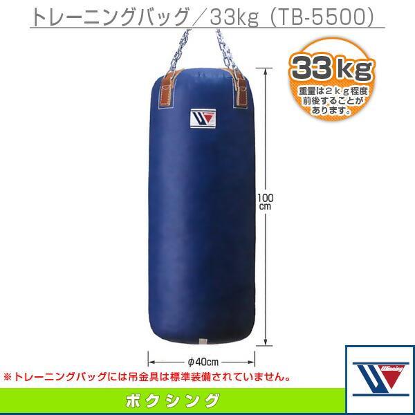 [送料別途]トレーニングバッグ/33kg(TB-5500)